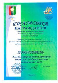 XIII Международная ярмарка социально-педагогических инноваций