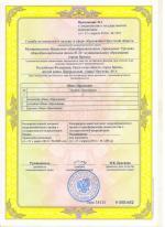 akkreditaciya 02