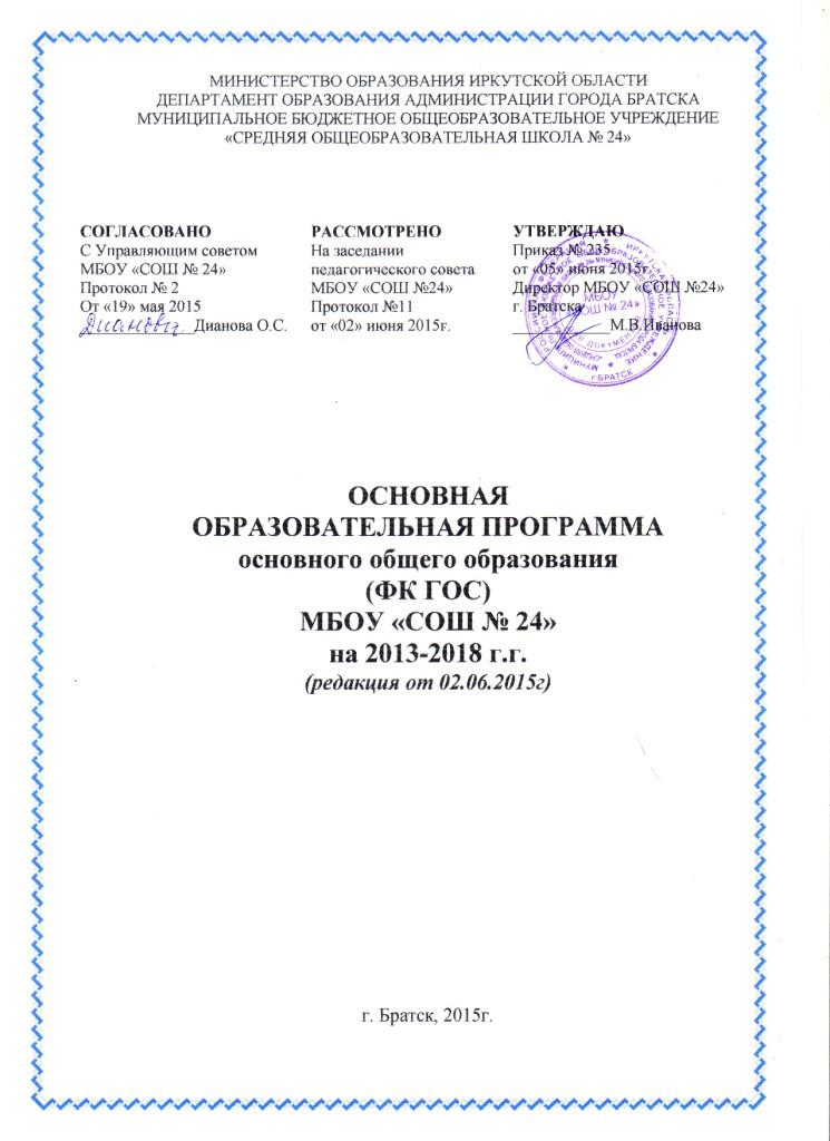 Фгос основного общего образования скачать pdf